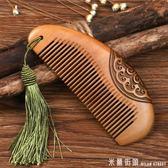 梳子 天然桃木梳子家用可愛雕花節日禮物有檀木梳頭梳防靜電脫發按摩梳 米蘭街頭