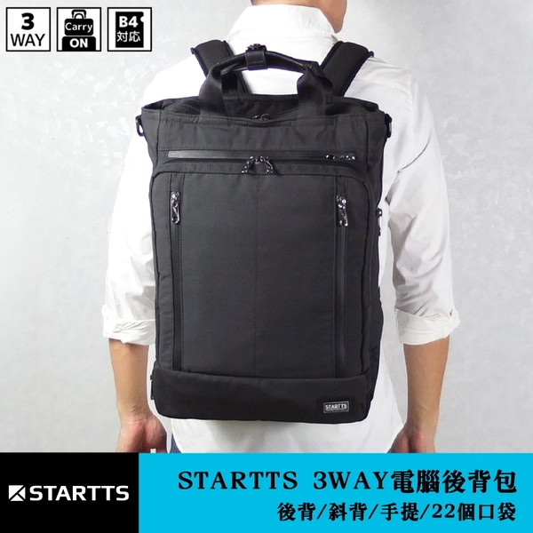 現貨配送【STARTTS】日本機能 3WAY背包 電腦包 商務通勤 手提包 斜背包 雙肩後背包 防水拉鍊