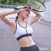 前拉鏈高強度運動內衣女背心式防震聚攏定型跑步健身文胸 PA4701『科炫3C』