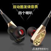四核雙動圈四喇叭耳機入耳式重低音通用男女生韓國迷你有線控帶麥 酷斯特數位3c