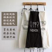 圍裙 北歐風格正韓時尚廚房圍裙防油清潔工作無袖可愛圍裙 全館免運