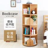 現代開放式四層旋轉書櫃 書架 收納櫃 置物櫃 邊櫃 隔間櫃 櫃子 化妝櫃 展示櫃 BO044 誠田物集