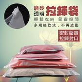 【拉鍊袋】1820款 磨砂/透明款 PEVA收納袋 拉鏈袋 內衣內褲分類袋 服裝袋 夾鍊袋 包包袋
