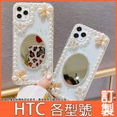 HTC Desire21 20 pro U20 5G U19e U12+ life 19s 19+ 花鏡珍珠 手機殼 水鑽殼 訂製