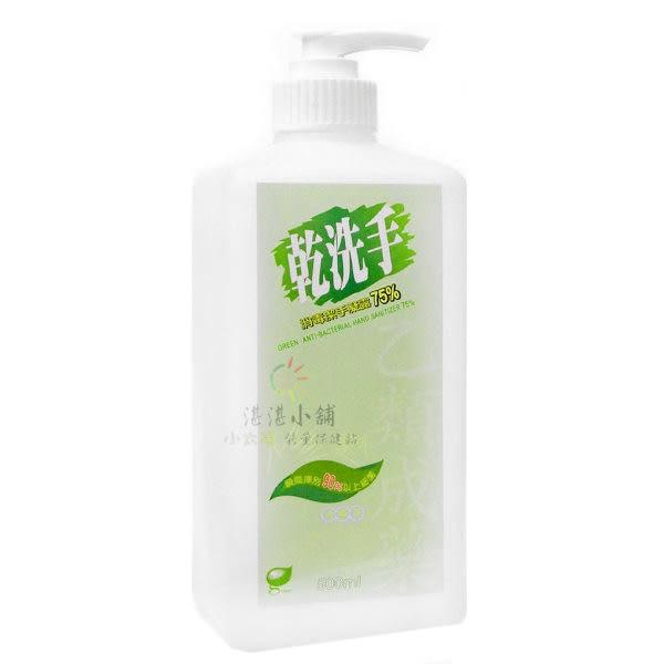 乾洗手 消毒潔手凝露 75% 500MLGreen Anti-bacterial Hand Sanitizer