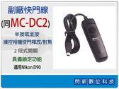 【免運費】副廠快門線 同Nikon MC-DC2/MCDC2 (適用D5000/D90)