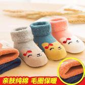 兒童襪子嬰兒寶寶毛襪子新生兒純棉0-3個月1歲秋冬季加厚男女童兒童毛巾襪多莉絲旗艦店