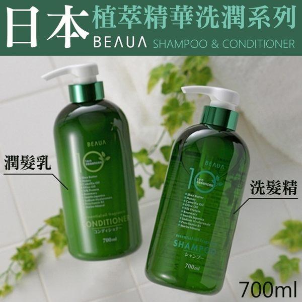 日本 熊野 10種植物萃取精華 洗髮精/潤髮乳 (700ml)◎花町愛漂亮◎LA
