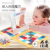 魔方雙人對戰邏輯思維訓練桌遊親子互動遊戲兒童益智【君來佳選】