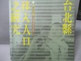 【書寶二手書T2/社會_LAH】台北縣移入人口之研究_民82