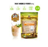 青荷 米森 有機黃豆 450g/包