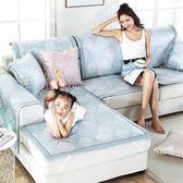 夏季沙發墊簡約現代冰絲防滑涼席坐墊夏天藤竹組合客廳通用沙發套【中秋節】