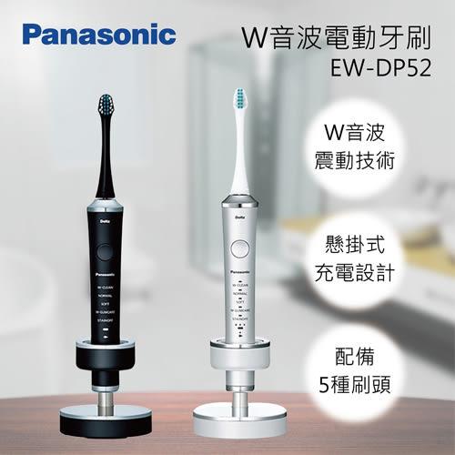 【限時優惠】Panasonic 國際牌 EW-DP52 W音波電動牙刷 銀 / 黑