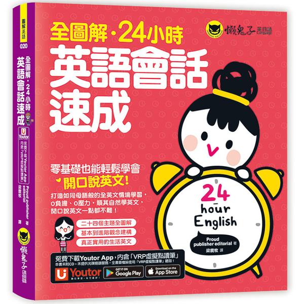 全圖解24小時英語會話速成(附贈Youtor App「內含VRP虛擬點讀筆」)