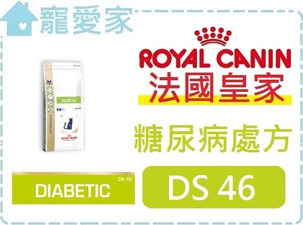 ☆寵愛家☆法國皇家DS46糖尿病處方1.5kg