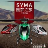 兒童直升機遙控合金飛機耐摔充電新手航模好操作學生玩具兒童禮物 魔方數碼館