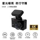 【SHO-U】S928 SONY 4K星光夜視超廣角單機型行車紀錄器(贈64GB)