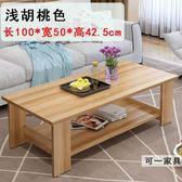 茶几簡約現代客廳邊幾家具儲物簡易茶几雙層木質小茶几小戶型桌子