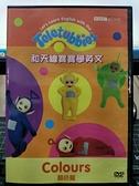 挖寶二手片-Y02-003-正版DVD-動畫【和天線寶寶學英文:顏色篇】YOYOTV(現貨直購價)