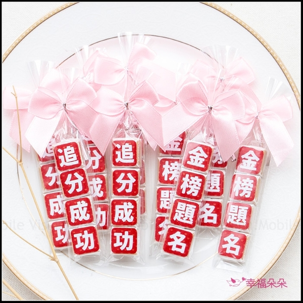 考試祝福語傳情牛奶糖小禮物(金榜題名.追分成功-2句可挑) 考生祝福 森永牛奶糖 懷舊零食