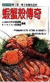 (二手書)蝦蟹殼傳奇