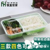一次性飯盒 兩格外賣打包盒 餐具放心便當盒