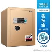 保險箱保險櫃家用45CM小型防盜床頭60CM指紋密碼80cm全鋼大型辦公YYJ 新年優惠