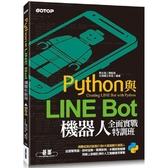 Python與LINE Bot機器人全面實戰特訓班(附203分鐘影音教學/範例程