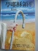 【書寶二手書T7/財經企管_LEN】學耶穌領導_肯‧布蘭查