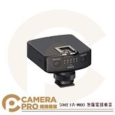 ◎相機專家◎ SONY FA-WRR1 無線電接收器 原廠 閃光燈觸發 範圍30m 連結控制器 FA-WRC1M 公司貨