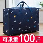 收納包 裝衣服棉被子收納袋子大號行李袋防水防潮家用衣物搬家打包整理袋 曼慕
