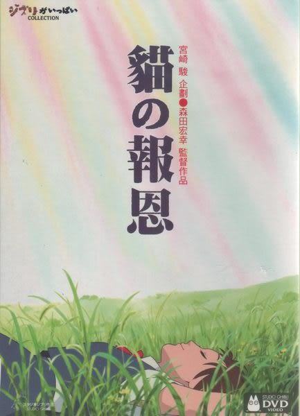 吉卜力動畫限時7折 貓的報恩 雙碟版 DVD 宮崎駿 (購潮8)