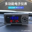 車載時鐘汽車LED車載時鐘雙USB車充電壓錶溫度檢測多功能電子儀錶12-24V 【快速出貨】