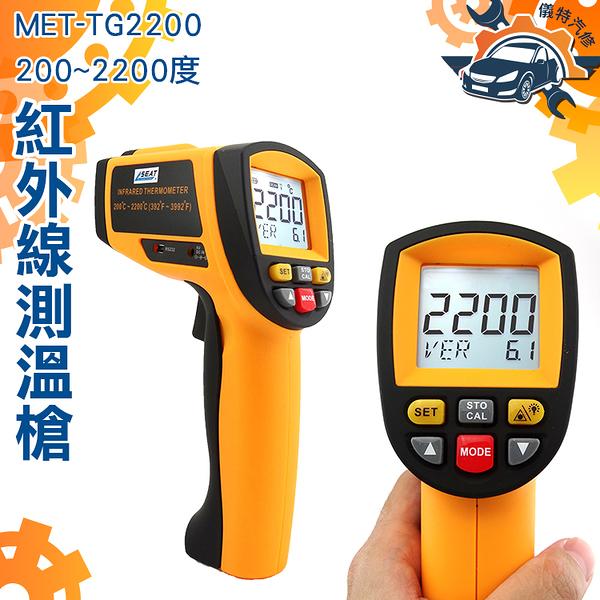 『儀特汽修』CE工業級200~2200度紅外線測溫槍(365天延長保固) MET-TG2200