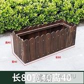 陽台防腐木花箱戶外庭院碳化實木質種菜花槽特大長方形種植箱花盆 母親節特惠