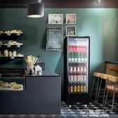 飲料櫃展示櫃冷藏保鮮冷熱飲料櫃商用超市啤酒小型風冷立式單門 雙十一全館免運