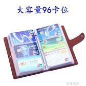 新款商務男式卡片包 大容量 多卡位卡包 韓版名片夾 女卡特價 金曼麗莎