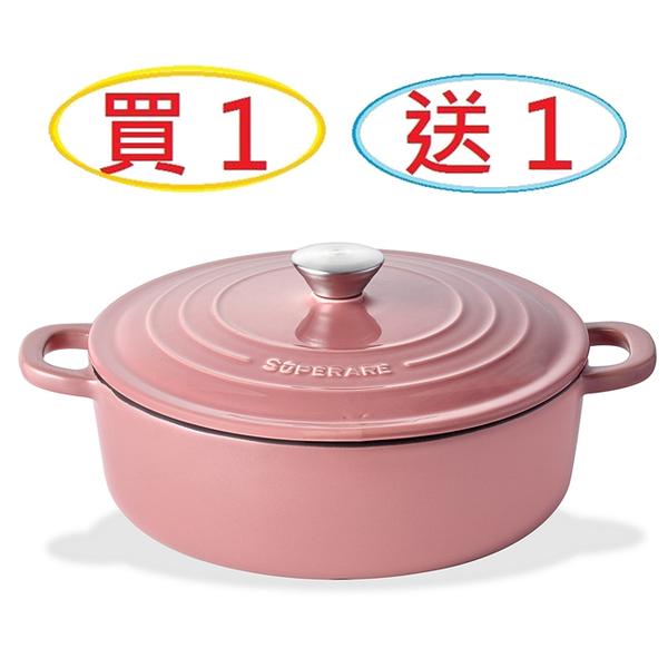 (買1送1)【SUPERARE】26cm復刻萬用鑄瓷鍋 SM-026 適用烤箱/瓦斯爐/黑金爐/洗碗機 免運費