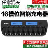 電池充電器KTV電池充電器16槽數顯放電修復激活智能AA/AAA鎳氫鎳隔充電器 數碼人生igo