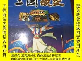 二手書博民逛書店三國戰紀罕見遊戲盤(1CD+使用手冊)Y265439 人民出版社