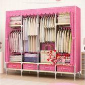 衣櫃 簡易布衣櫃簡約現代經濟型組裝衣櫃宿舍鋼架加固加粗衣櫥T 4色