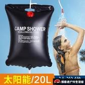 戶外太陽能熱水袋淋浴袋加厚沐浴袋洗澡袋家用型曬水袋房頂洗浴包【探索者戶外生活館】