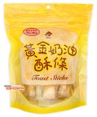 【吉嘉食品】黃金奶油酥條(鹹蛋黃) 每包120公克 {581913}[#1]