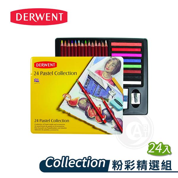 『ART小舖』DERWENT英國德爾文 Pastel Collection 粉彩精選組合 24入 單盒