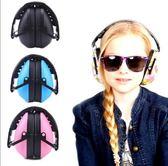 兒童隔音耳罩睡眠靜音舒適防噪音HL4465『愛尚生活館』