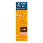 Rerise髮色復黑菁華乳蓬鬆量感型自然黑補充瓶190g 【康是美】