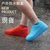 現貨 防水鞋 套 雨鞋套 鞋套 雨鞋 矽膠無異味鞋套 防水雨天時尚便攜加厚耐磨底