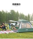 探險者帳篷戶外野營單雙人全自動野外露營防雨防暴雨加厚帳蓬2人 NMS陽光好物
