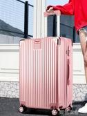 行李箱女ins網紅旅行箱萬向輪24學生密碼箱20登機箱皮箱拉桿箱28YYS潮流衣舍