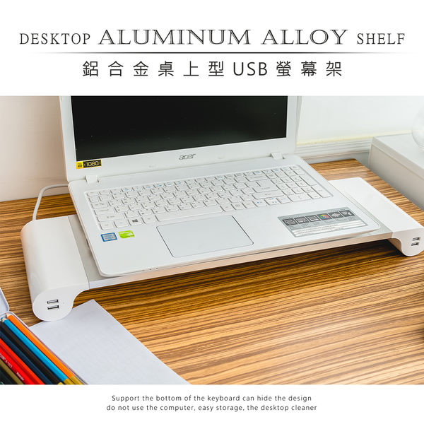 支撐架/筆電架/增高架 鋁合金桌上型USB螢幕架  dayneeds